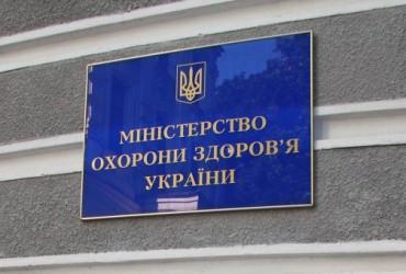 Минздрав проведет инвентаризацию действующих законов Украинской ССР