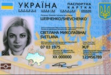 Готовность паспорта нового образца теперь можно проверить в онлайн режиме