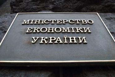 На сайте Минэкономики появился раздел административных онлайн-услуг