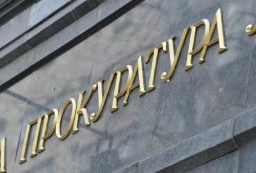 Генпрокуратура предлагает сообщать о прокурорах коррупционерах на почту