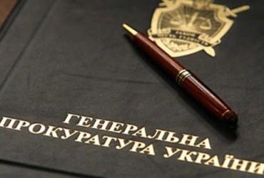 СМИ: ГПУ уволила всех 17 прокуроров и следователей «бриллиантового» дела