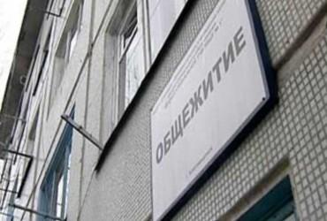 Изменения относительно приватизации общежитий вступили в силу