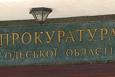 Уличенного в хулиганстве прокурора уволили из Одесской облпрокуратуры