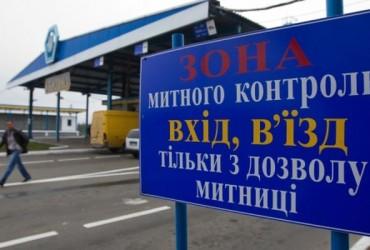 Порядок определения таможенной стоимости товаров в Украине