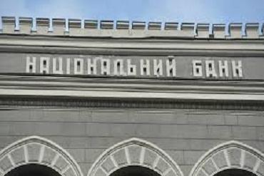 Назначено новых  членов Совета Национального банка Украины