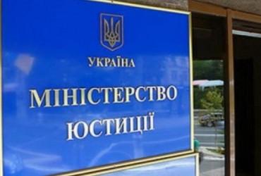 Минюст объявил конкурс на должность директора Департамента по вопросам люстрации