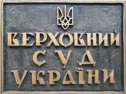 ВСУ обратится в КСУ с вопросом о конституционности ограничения максимального размера пенсии прокуроров