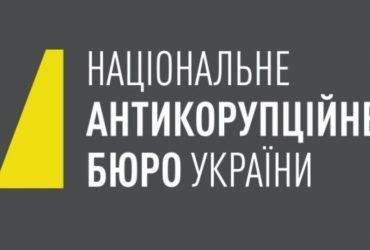 НАБУ выбрало начальника Одесского территориального управления