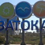 Одесский окружной административный суд истребовал доказательства от Минюста по делу об отмене записи о регистрации секретаря Затоки