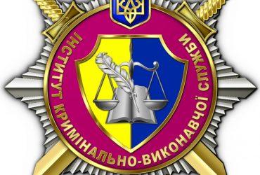 Следственные подразделения уголовно-исполнительной службы будут работать «по-новому»