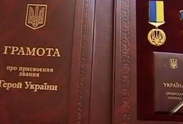 Порошенко подписал Закон, разрешающий присваивать звание «Герой Украины» иностранцам