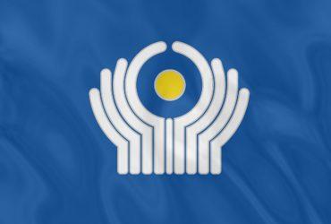 СНГ разрабатывает Соглашение о свободной торговле услугами