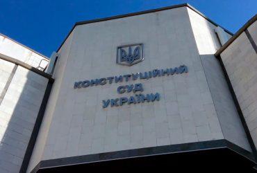 Опубликован Закон Украины «О Конституционном Суде Украины»