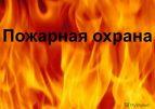 В каждом селе должна появиться добровольная пожарная охрана
