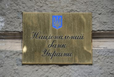 Правоохранители получили данные о выводе капиталов из Украины