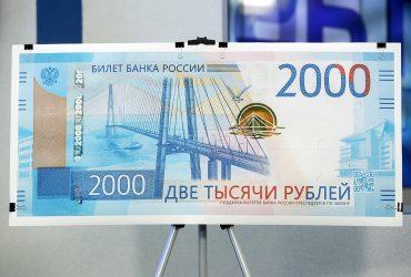 Русские украли фирменный шрифт Microsoft для своих новых банкнот