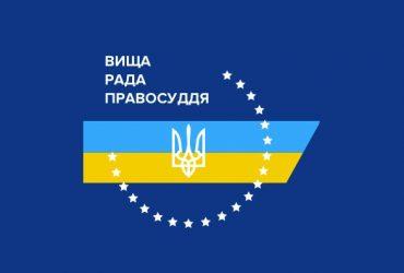 Высший совет правосудия начал увольнять украинских судей: каковы причины?