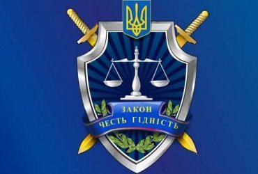 Депутаты передумали «избавляться» от прокуроров: принят закон