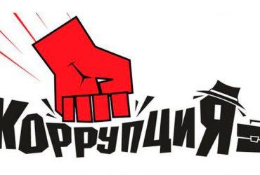 В Украине придумали новый способ борьбы с коррупцией
