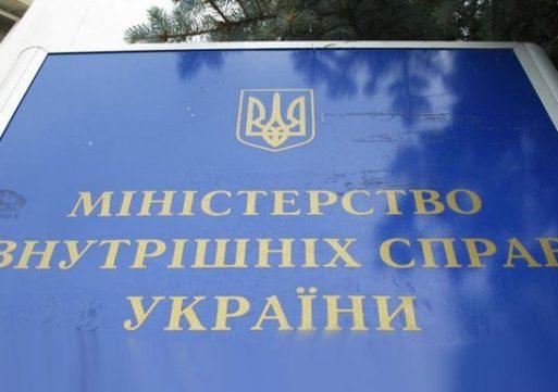 Из Министерства внутренних дел выгонят 1650 сотрудников: что произошло?