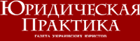 Газета «Юридическая практика»