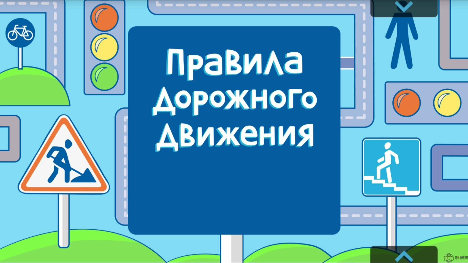 Картинки правила дорожного движения с надписями, марта